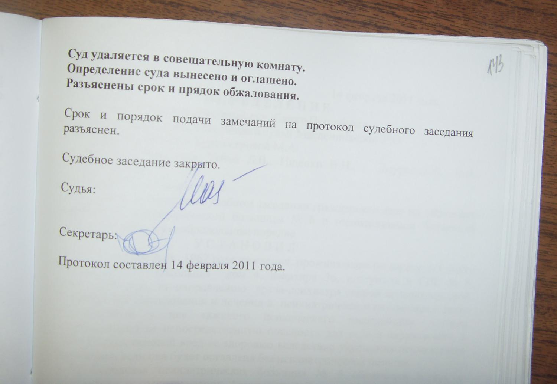Это форма ходатайства на ознакомление с протоколом судебного заседания итоги подвел